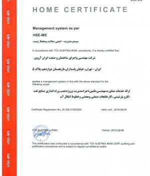 گواهینامه iso-4