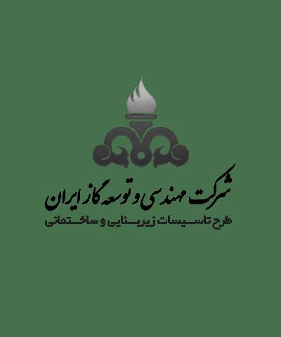 شرکت توسعه مهندسی گاز ایران